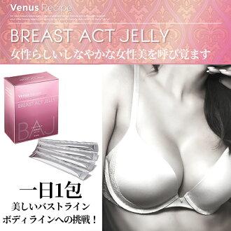AXXZIA Venus Recipe BREAST ACT JELLY
