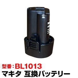 【マキタ】makita 互換バッテリー 10.8V 1.5Ah (BL1013)【送料無料】【コンビニ受取対応商品】