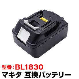 【マキタ】makita 互換バッテリー 18V 3.0Ah (BL1830)【送料無料】【コンビニ受取対応商品】