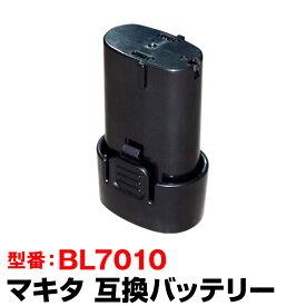 【マキタ】makita 互換バッテリー 7.2V 1.5Ah (BL7010)【送料無料】【コンビニ受取対応商品】