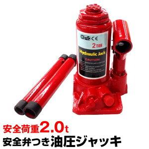 油圧ジャッキ 2t (JACK0102T) 2トン 安全弁付き ボトル式 ボトルジャッキ ダルマジャッキ タイヤ交換 ホイール交換 油圧式 油圧 手動 車体 高さ調整 簡単 ジャッキアップ 【送料無料】