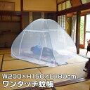 【期間限定特価!!】 蚊帳 ワンタッチ ワンタッチ蚊帳 かや 送料無料 テント 大きい シングル ベッド アウトドアに最適…