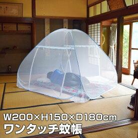 蚊帳 ワンタッチ ワンタッチ蚊帳 かや 送料無料 テント 大きい シングル ベッド アウトドアに最適! 軽量 1人用 2人用 (KY-140) 虫よけ 蚊 ムカデ対策 安眠