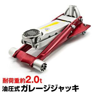 油圧式 フロアジャッキ 2t (T820010L) 最高位440mm 強化アルミ製 ガレージジャッキ Wデュアルポンプ式 フロア式ジャッキ 手動 タイヤ交換 オイル交換 持ち上げ 高さ調整 簡単 ジャッキアップ 【送