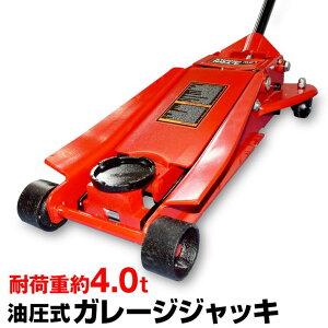 油圧式 フロアジャッキ 4t(T84008)最高位508mm スチール製 ローダウンジャッキ ガレージジャッキ デュアルポンプ式 フロア式ジャッキ 手動 タイヤ交換 オイル交換 持ち上げ 高さ調整 簡単 ジャ