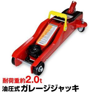 油圧式 フロアジャッキ 2t(TA82001)最高位330mm スチール製 ガレージジャッキ フロア式ジャッキ 手動 タイヤ交換 オイル交換 持ち上げ 高さ調整 簡単 ジャッキアップ 【送料無料】