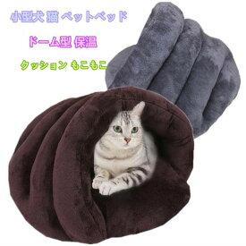 小型犬 猫用寝袋 ペットベッド クッション ドーム型 小屋 ハウス 小動物用 防寒保温 取り外し可 Lサイズ ふわふわ 秋冬 灰/ブラウン