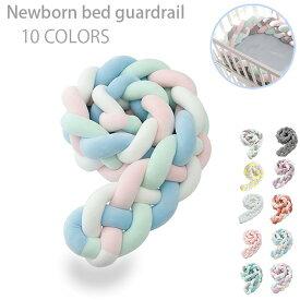 ベビー ベッド ガード 幼児落下防止 サイドガード 添い寝 ベッド 持ち運びに便利 三つ編み 育児グッズ 防寒 通気 洗える 2メートル とても可愛い
