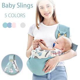 抱っこひも 新生児 多機能 ベビースリング 対象月齢0ヶ月〜24ヶ月 ベビーキャリア 乳幼児 横抱き 縦抱き 出産祝い 授乳ケープにも最適!全8色