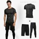 ジムウェア メンズ スポーツウェア 発汗効果 上下3点セット トレーニングウェア 運動着 半袖半ズボン 長ズボン ランニ…