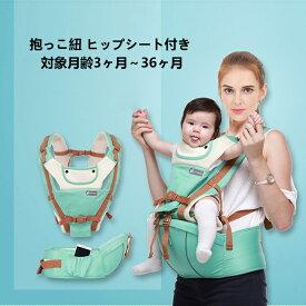 抱っこ紐 対象月齢0ヶ月〜48ヶ月 ヨコ抱っこ/対面抱っこ/前向き抱き/おんぶ/腰抱っこ 手洗い可能 通気 ヒップシート付き おんぶ紐