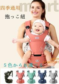 抱っこ紐 新生児 スリング 対象月齢3ヶ月〜36ヶ月 対面抱っこ/前向き抱き/おんぶ 手洗い可能 コットン 通気性が良い ヒップシート付き 出産祝い