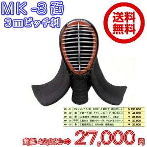 剣道防具 面 3mmミシン刺 ピッチ刺 【中高生から一般用】※面金IBBジュラに変更になりました。