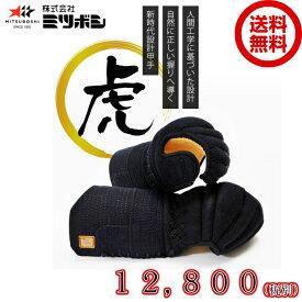 『送料無料』 剣道 防具 小手 ミツボシ 虎 6mm刺 織刺 甲手 剣道具