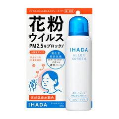 ・イハダ アレルスクリーンEX100g(スプレータイプ)