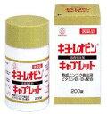【第3類医薬品】キヨーレオピン キャプレットS200錠 ランキングお取り寄せ