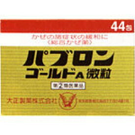 *【第(2)類医薬品】パブロンゴールドA微粒 44包(発送までに数日ほどかかる場合がございます)