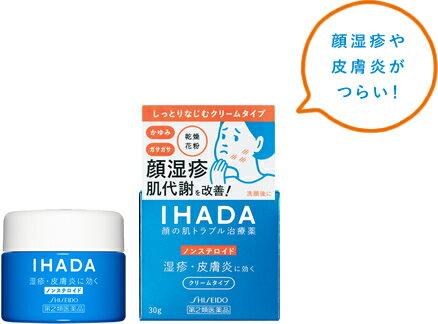 ・【第2類医薬品】イハダ プリスクリードAA 30g