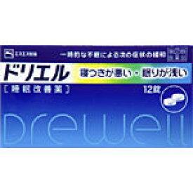 *【第(2)類医薬品】ドリエル 12錠