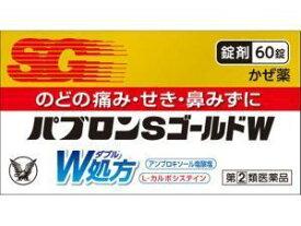 【第(2)類医薬品】パブロンSゴールドW錠60錠