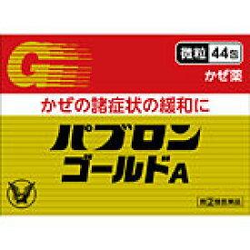 *【第(2)類医薬品】パブロンゴールドA〈微粒〉44包(発送までに数日〜1週間ほどかかる場合がございます。)