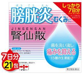 ・【第2類医薬品】 腎仙散(ジンセンサン) 21包