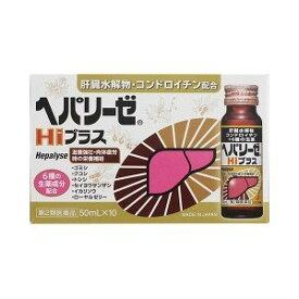 ・【第2類医薬品】ゼリア新薬 ヘパリーゼHIプラス 50ml×10本