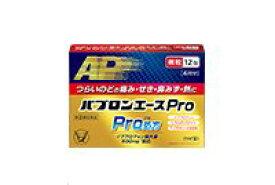 ・【第(2)類医薬品】パブロンエースPro 微粒 12包