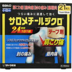 ・【第2類医薬品】佐藤製薬 サロメチールジクロ 21枚