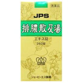 ・(JPS)ジェーピーエス製薬排膿散及湯エキス錠(はいのうさんきゅうとう)260錠(第2類医薬品)(発送までに1週間以上かかる場合がございます)