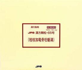 ・ジェーピーエス製薬 JPS漢方顆粒−65号(桂枝加竜骨牡蛎湯)(けいしかりゅこっぽれいとう)180包(第2類医薬品)(発送までに1週間以上かかる場合がございます)