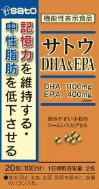 ・サトウDHA&EPA20包