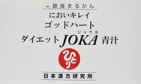 ゴッドハートダイエットJOKA青汁604.5g (6.5g×93包)(発送までに数日かかる場合が御座います)