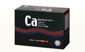 *ユニカル カルシウムパートナー60包