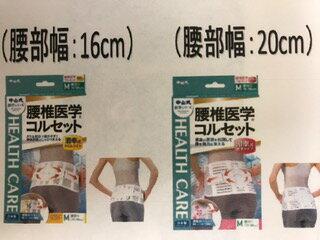・中山式腰椎医学コルセット滑車式スリムライト(発送までに1週間前後かかります)