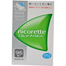 ・【第(2)類医薬品】ニコレット アイスミント 96個入