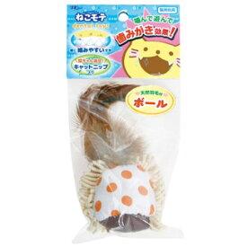 NM歯みがきトイ05ボールNMDT-05/BL【アースペットおもちゃ猫玩具歯みがきボール】