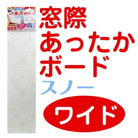 ユーザー 窓際あったかボード ワイド スノー柄【RCP】