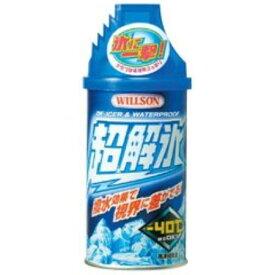 超解氷スプレー300 2052【ウィルソン 解氷剤 霜取り 撥水 カー用品】