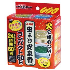 虫よけ安泉香コンパクト60日【虫よけ 防虫 ペット用 天然成分 火を使わない】