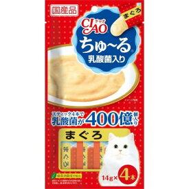 【ゆうパケット専用発送】CIAOちゅーる乳酸菌入りまぐろ【いなばCIAOチャオ猫キャットフードえさおやつ】