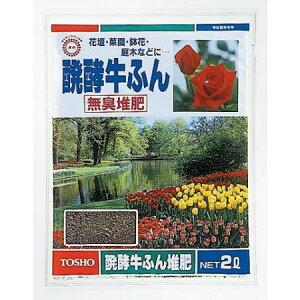 醗酵牛糞2L【牛ふん土壌改良堆肥土作りバラ野菜】