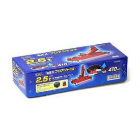 フロアジャッキ 2.5T 1366【ジャッキ 油圧 ミニバン 大橋産業 カー用品】