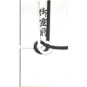 東京折 黒白 御霊前 ス-1261【スズキ紙工 金封 不祝儀袋 香典 冠婚葬祭】