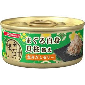 懐石缶 まぐろ白身 貝柱添え 魚介だしゼリー 60g【日清ペットフード ペット フード キャットフード ウェット レトルト】