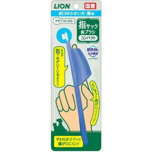 PETKISS 指サック歯ブラシ コンパクト【ライオン ペット ドッグ 犬 歯磨き デンタル】