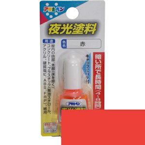 夜光塗料 4ML 赤【アサヒペン 夜光塗料 ペンキ 蓄光塗料】