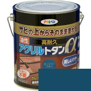 油性高耐久アクリルトタン用α 1.6KG オーシャンブルー【アサヒペン 塗料 屋根 トタン】