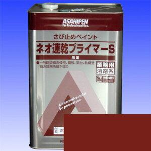 ネオ速乾プライマー S 20KG 赤さび【アサヒペン ネオ速乾プライマーS】