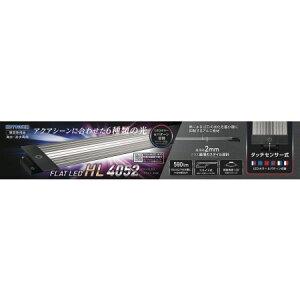 フラット LED HL 4052【コトブキ ペット アクア 水槽 ライト 照明】
